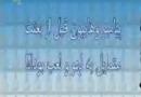 آشنایی با پیامبر وهابیت