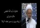 خاطره آیت الله العظمی مکارم شیرازی از پیاده روی اربعین