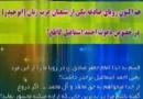 مدعی دروغین نیابت خاصه امام زمان (عج) ؛ احمد اسماعیل گاطع (دجال بصره)!!