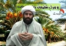 فدک و حضرت زهرا سلام الله علیها