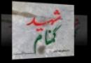 کلیپ مداحی حاج حسین سازور/خیلی سوزناک+شعر