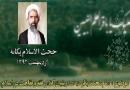 امام باقر (علیه السلام) بنیان گذار فقه و فقاهت در اسلام
