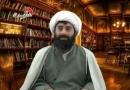 مناظره با امام باقر ع و مومن طاق در مورد ازدواج موقت و ازدواج موقت از منظر راسل