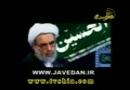کربلا و عاشورا از زبان حجة الاسلام و المسلمین جاودان قسمت 17