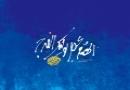 امام زمان علیه السلام در احادیث و روایات جلسه دوم