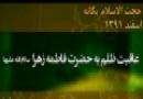 عاقبت ظلم به حضرت فاطمه زهرا (س) - جمادی الاول 1434 - حجت الاسلام يگانه