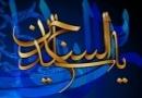 ادب از نگاه امام حسین(علیه السلام)
