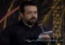 مداحی حاج محمود کریمی در ایام فاطمیه 9