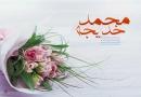 حکمت تعدد زوجات پیامبر گرامی اسلام حضرت محمد صلی الله علیه و آله وسلم در نگاه کلی