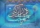 امام زمان علیه السلام در احادیث و روایات جلسه هشتم