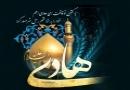 بیانات منتشر نشده رهبر انقلاب پیرامون امام هادی