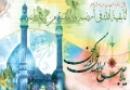 ویژگیهای حکومت امام زمان عجل الله تعالی فرجه الشریف