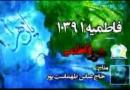 حاج عباس طهماسب پور - فاطمه (س) دلبرمی ، سايه رو سرمی