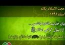 حضرت فاطمه زهرا سلام الله عليها تنها مدافع ولايت - جمادی الاول 1434 - حجت الاسلام يگانه