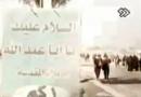مستند یااهل العالم(پیاده روی اربعین)پخش از شبکه۲- قسمت۱