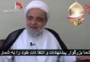مقامات امام جواد علیه السلام : آیة الله طبسی