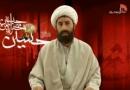 فضایل امام حسین علیه السلام در کتب اهل سنت