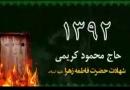 حاج محمود كريمی - نامرد مردم ، حق علی و فاطمه عليهما السلام خوردن ندارد - فاطميه 1392
