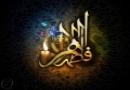 شرح زیارت حضرت فاطمه زهرا سلام الله علیها (قسمت اول)